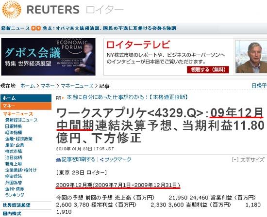 XBRLを元に生成されたと見られるロイターのワークスアプリケーションズ業績予想修正のニュース記事キャプチャ