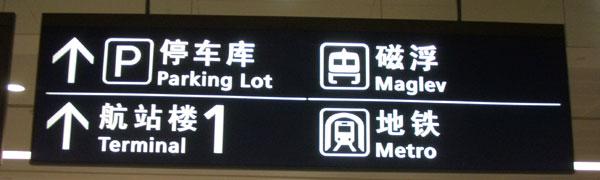 上海国際空港内の案内板