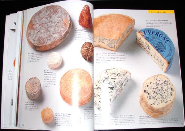 世界の食材図鑑 78-79ページ チーズ