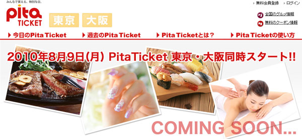 ピタチケット開始のお知らせ画面