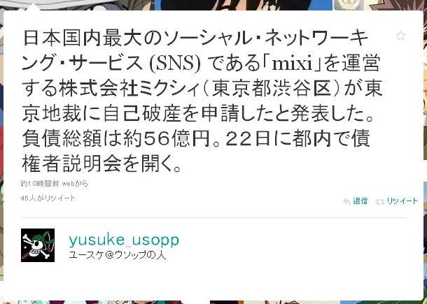 http://twitter.com/yusuke_usopp/status/20887875001のスクリーンキャプチャ
