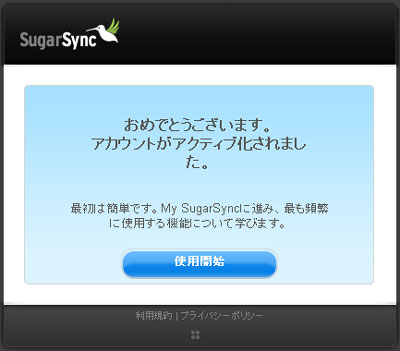 SugarSync 本登録