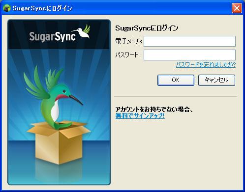 SugarSync ログイン