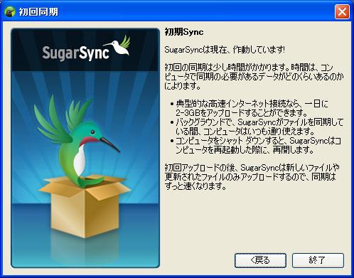 SugarSync タスクバー