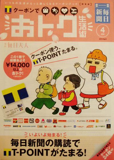 毎日新聞 クーポンブック「クーポンでおトク生活術」2010年4月号 関東版 表紙