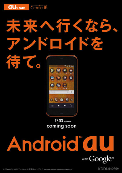android AUポスター