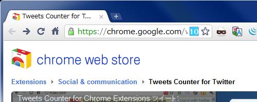 Tweets Counter for Twitterをインストールすると、URL欄にツイートされた数が表示される